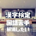 【中学受験】漢字検定で国語嫌い解消の第一歩