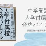 【中学受験おすすめ本】大学付属校合格バイブル