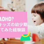 ADHD?グレーゾーン?幼児の不注意が気になったので相談してみた話。