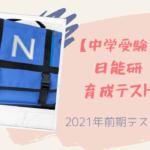 【中学受験】小4前期育成テスト推移