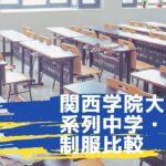 【制服比較】関西学院大学付属・系列中学・高校の制服