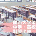 【制服比較】関西大学付属・系列中学高校の制服